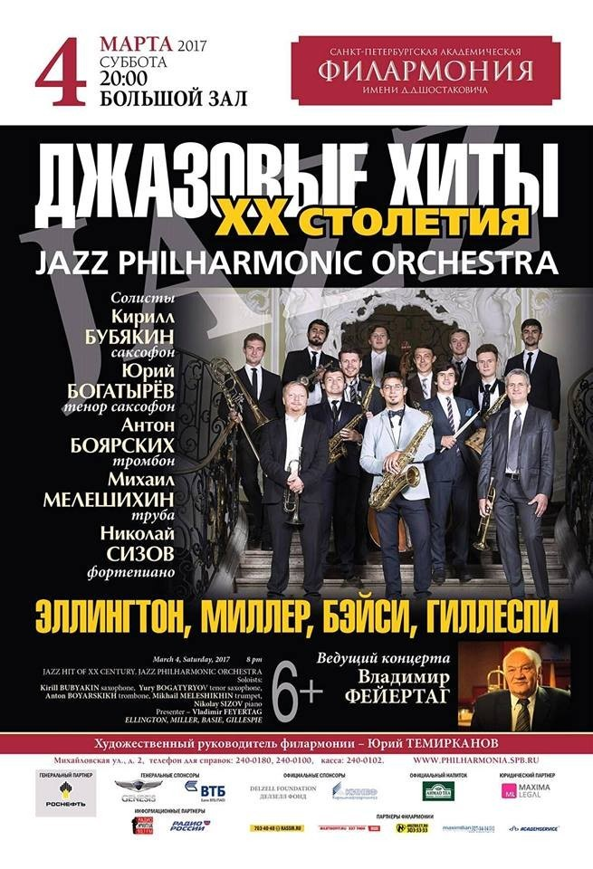 Билеты на рок концерты в Москве Афиша рок концертов 2017